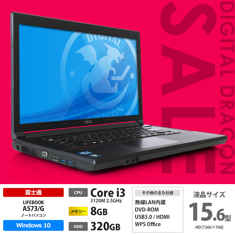 富士通 【セール】LIFEBOOK A573/G Core i3 3120M 2.5GHz / メモリー8GB HDD320GB / Windows 10 Home 64bit / DVD-ROM / 15.6型液晶 / 無線LAN [管理番号:6453]