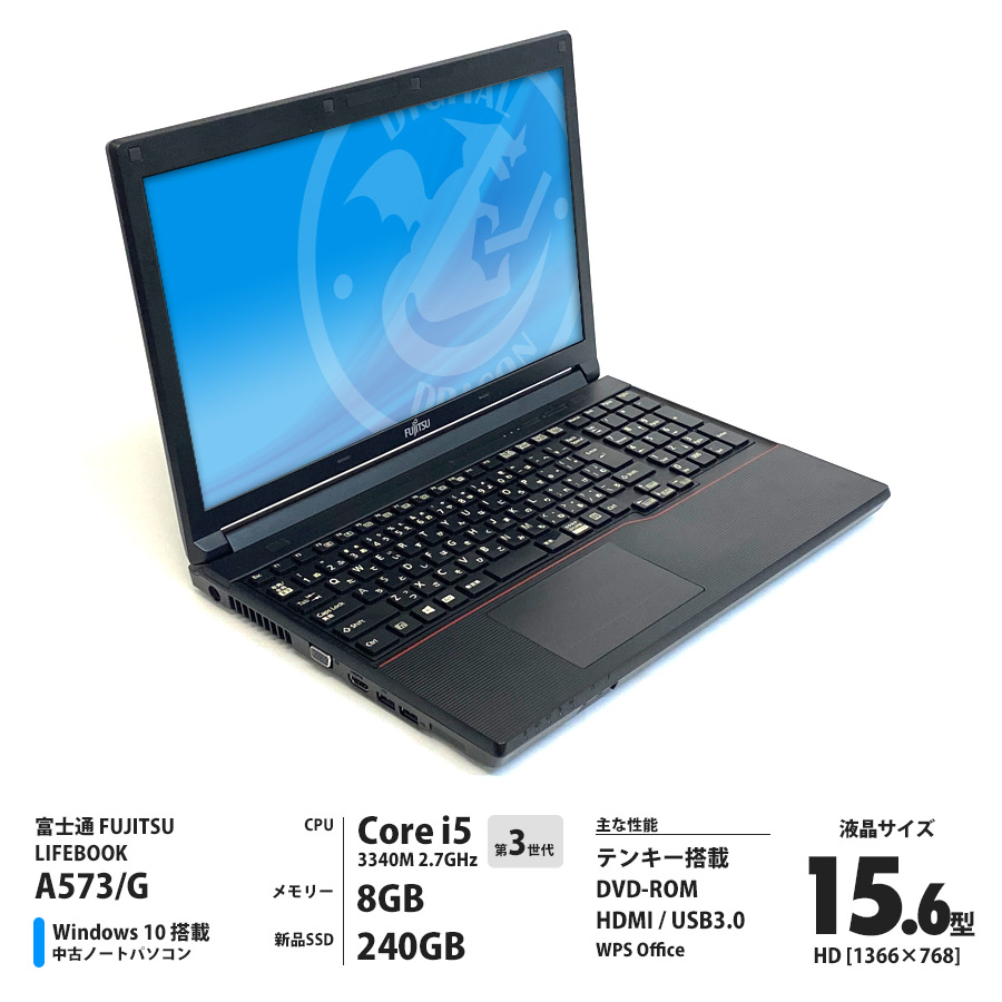 LIFEBOOK A573/G Corei5 3340M 2.7GHz / メモリー8GB 新品SSD240GB / Windows10 Home 64bit / DVD-ROM 15.6型 HD液晶 / テンキー搭載 [管理コード:4160-C]
