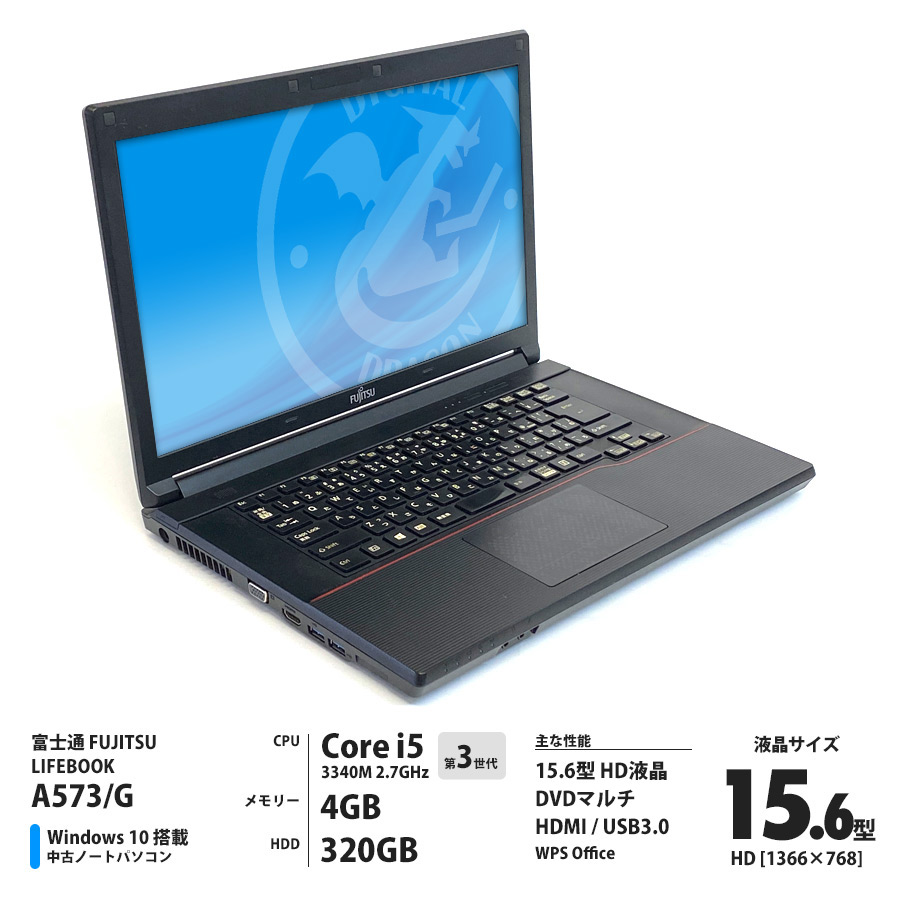 富士通 LIFEBOOK A573/G Corei5 3340M 2.7GHz / メモリー4GB HDD320GB / Windows10 Home 64bit / DVDマルチ 15.6型 HD液晶 [管理コード:5615]