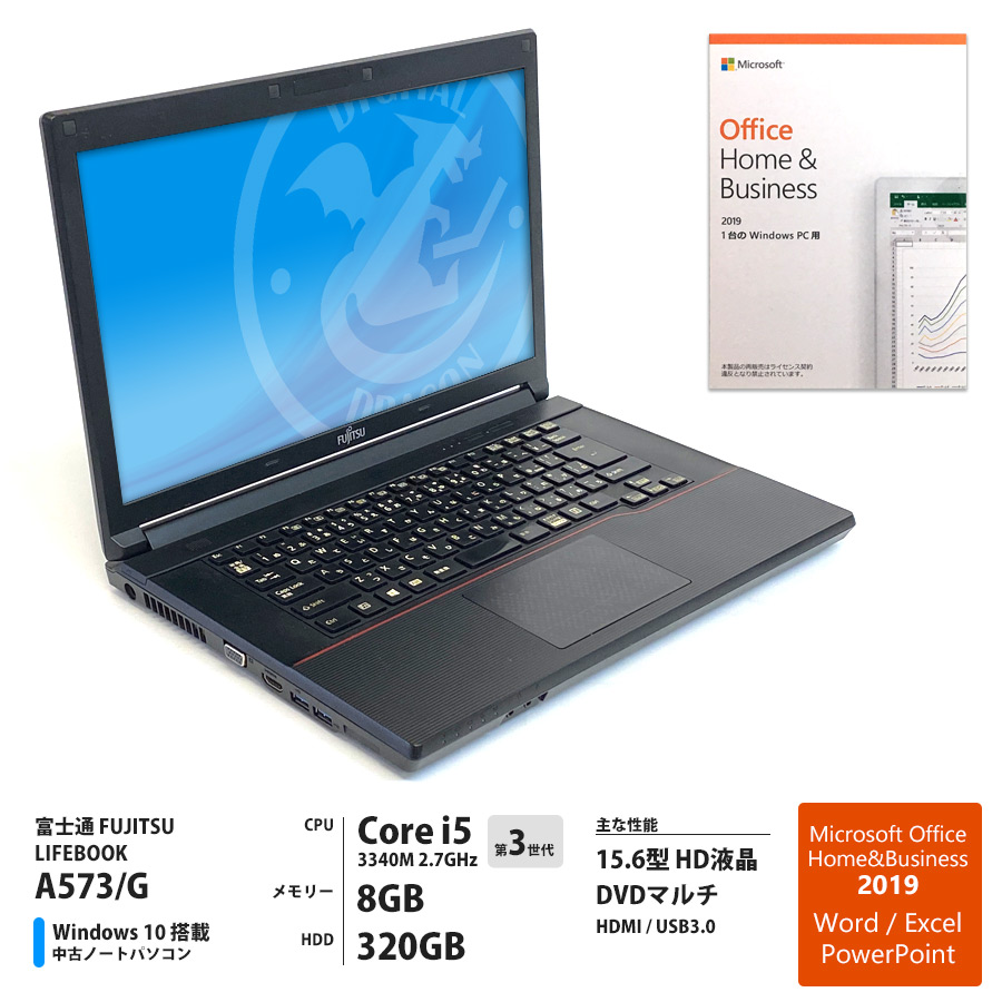 富士通 LIFEBOOK A573/G Corei5 3340M 2.7GHz / メモリー8GB HDD320GB / Windows10 Home 64bit / DVDマルチ 15.6型 HD液晶 / Microsoft Office Home&Business 2019 プリインストール [管理コード:5615]