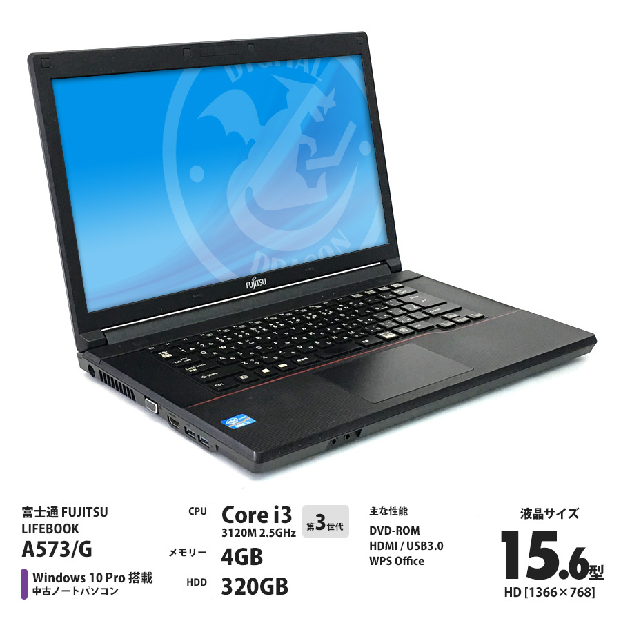 【1,000円お得な、10Proモデル】 LIFEBOOK A573/G Corei3 3120M 2.5GHz / メモリー4GB HDD320GB / Windows10 Pro 64bit / DVD-ROM / 15.6型 HD液晶 [管理コード:9690]