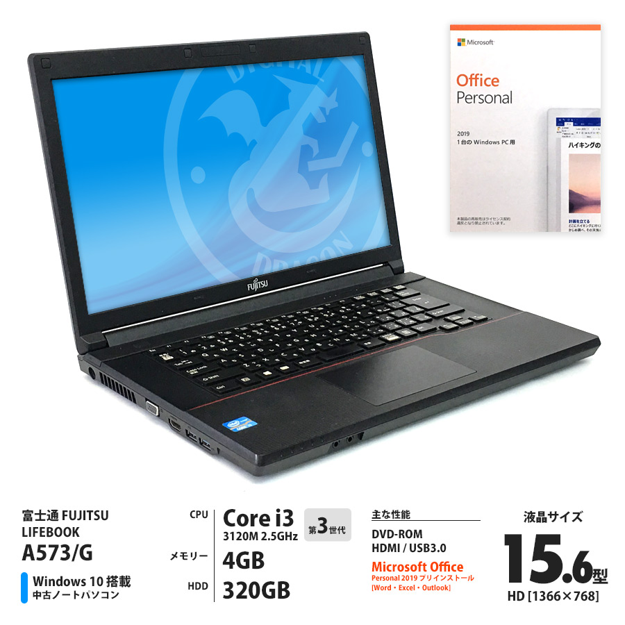 LIFEBOOK A573/G Corei3 3120M 2.5GHz / メモリー4GB HDD320GB / Windows10 Home 64bit / DVD-ROM / 15.6型 HD液晶 / Microsoft Office Personal 2019 プリインストール(Word、Excel、Outlook) [管理コード:9690]