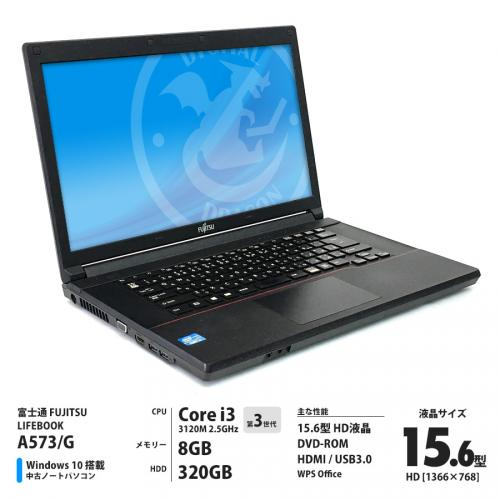 【即納】 LIFEBOOK A573/G Corei3 3120M 2.5GHz / メモリー8GB HDD320GB / Windows10 Home 64bit / DVD-ROM / 15.6型 HD液晶 [管理コード:9690]