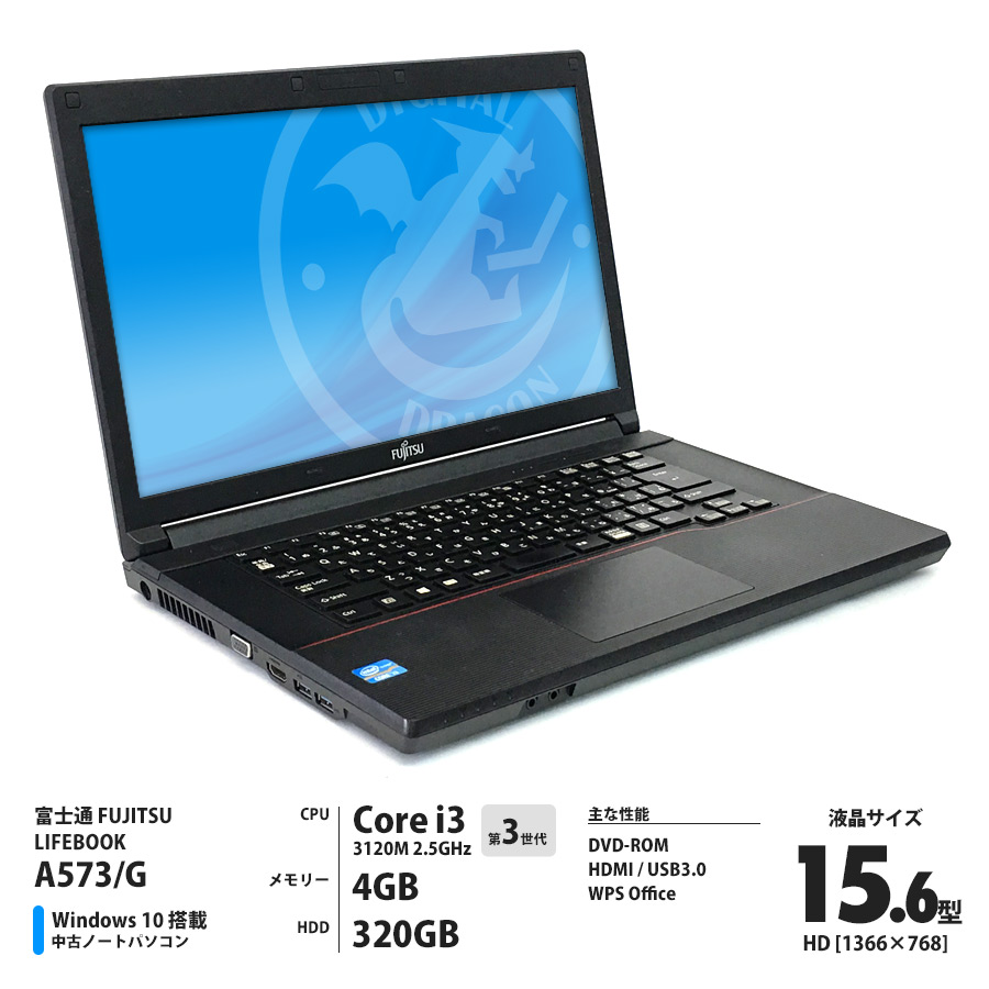 富士通 LIFEBOOK A573/G Corei3 3120M 2.5GHz / メモリー4GB HDD320GB / Windows10 Home 64bit / DVD-ROM / 15.6型 HD液晶 [管理コード:9690]