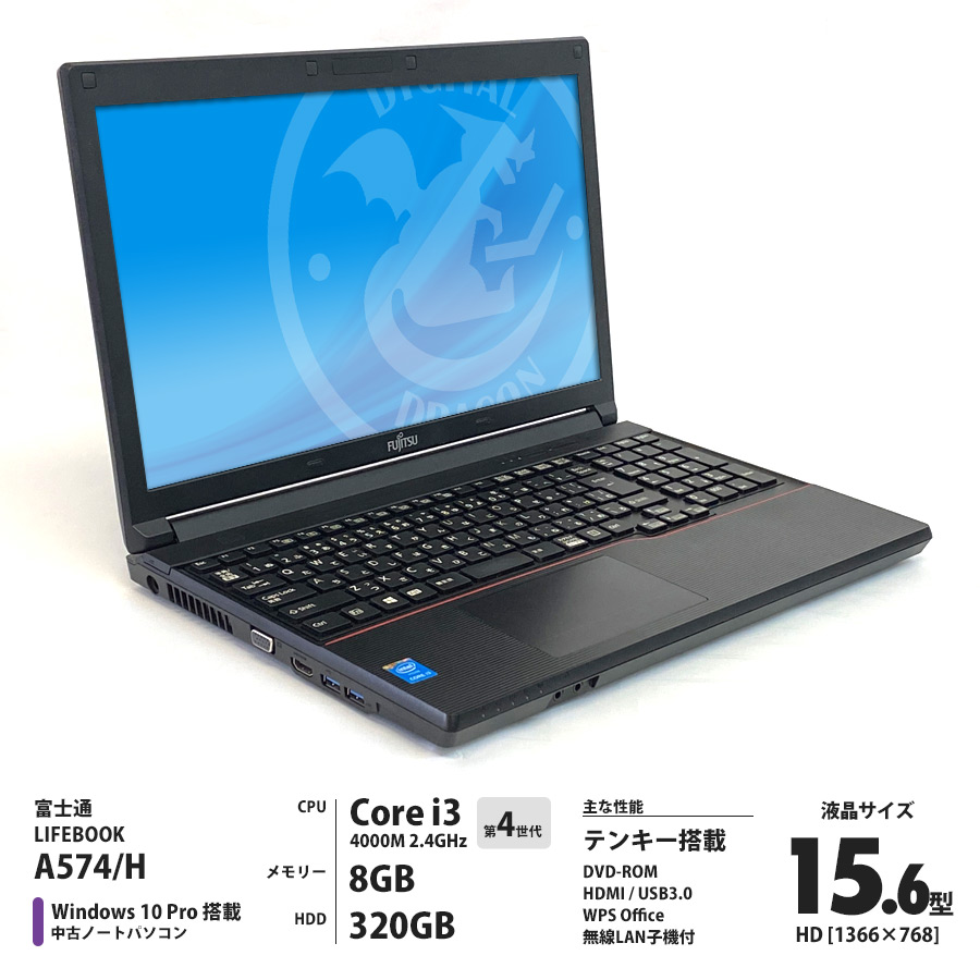 富士通 LIFEBOOK A574/H Corei3 4000M 2.4GHz / メモリー8GB HDD320GB / Windows10 Pro 64bit / DVD-ROM / 15.6型HD液晶 / 無線LAN子機付 [管理コード:2668]