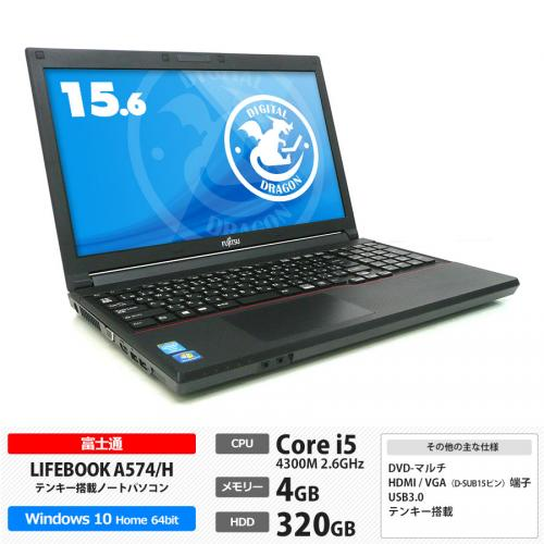 富士通 LIFEBOOK A574/H Core i5 4300M 2.6GHz / メモリー4GB HDD320GB / Widnows 10 Home 64bit / DVDマルチ / 15.6型液晶 / テンキー搭載 /※WPS Office別売