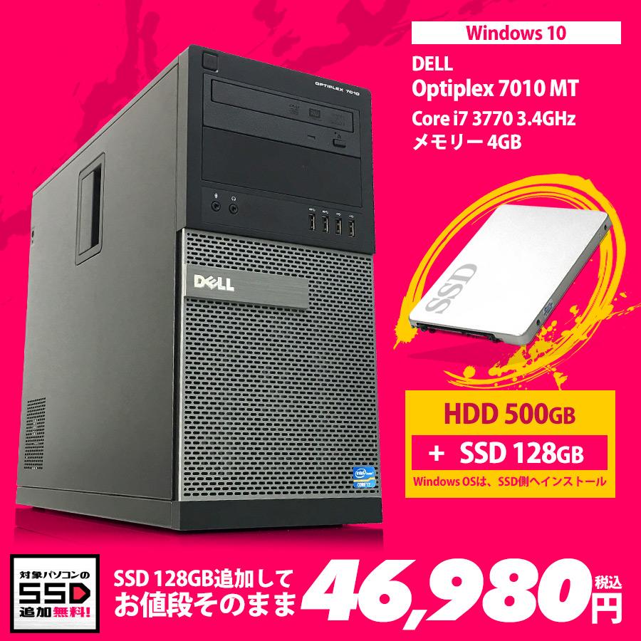 OptiPlex 7010 MT i7-3.4GHz / 4GB / HDD500GB+SSD128GB / Windows10 Home 64bit / DVDマルチ