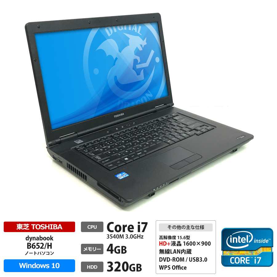 東芝 dynabook B652/H Core i7 3540M 3.0GHz / メモリー4GB HDD320GB / Windows10 Home 64bit / DVD-ROM / 15.6型 HD+液晶[1600×900] / 無線LAN内蔵