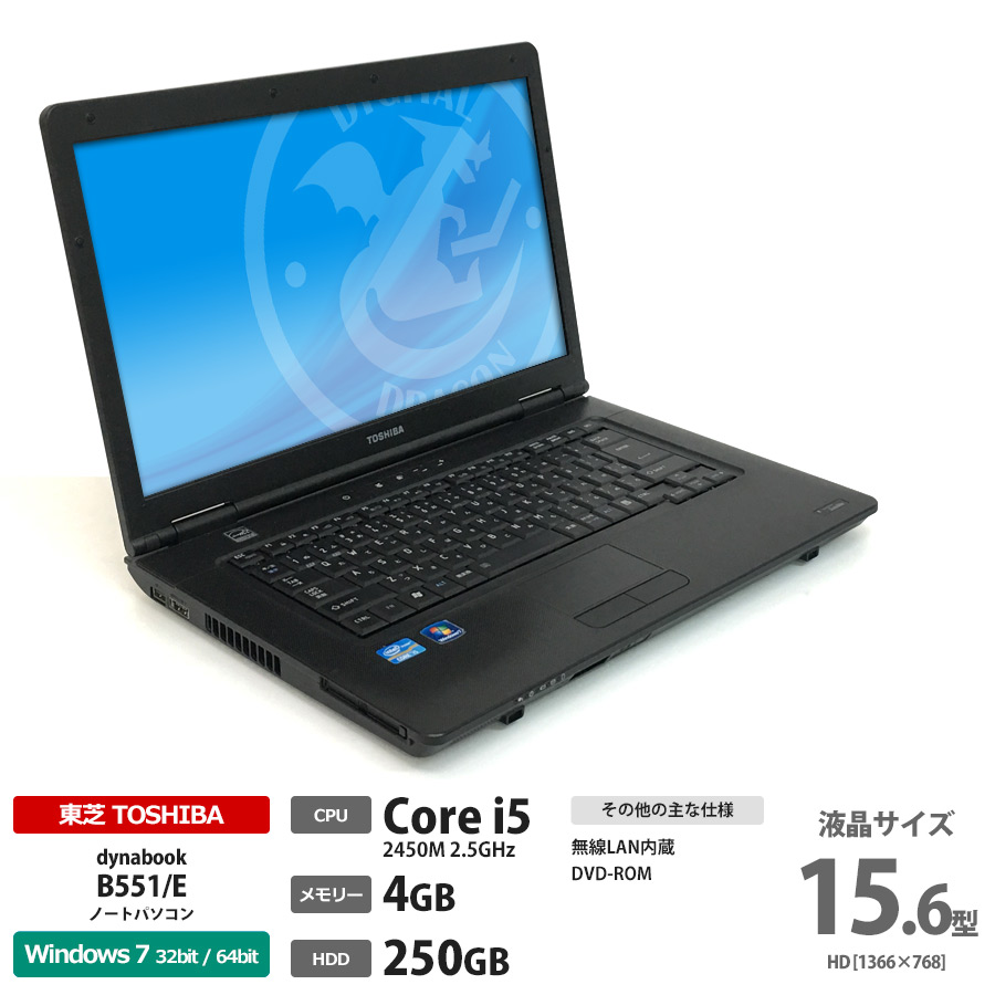 東芝 【Windows7 / 32bitと64bit選べます】 dynabook B551/E Core i5 2450M 2.5GHz / メモリー4GB HDD250GB / Windows7 Pro 32bit・64bit 選択 / DVD-ROM / 15.6型 HD液晶 / 無線LAN内蔵 ※WPS Office 別売[管理コード:4630]