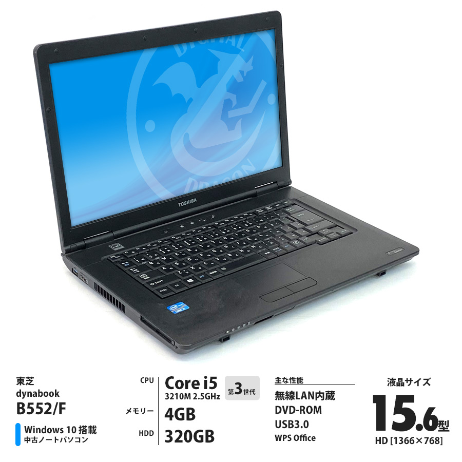 dynabook B552/F Core i5 3210M 2.5GHz / メモリー4GB HDD320GB / Windows10 Home 64bit / DVD-ROM / 15.6型 HD液晶 無線LAN内蔵 [管理コード:1562]