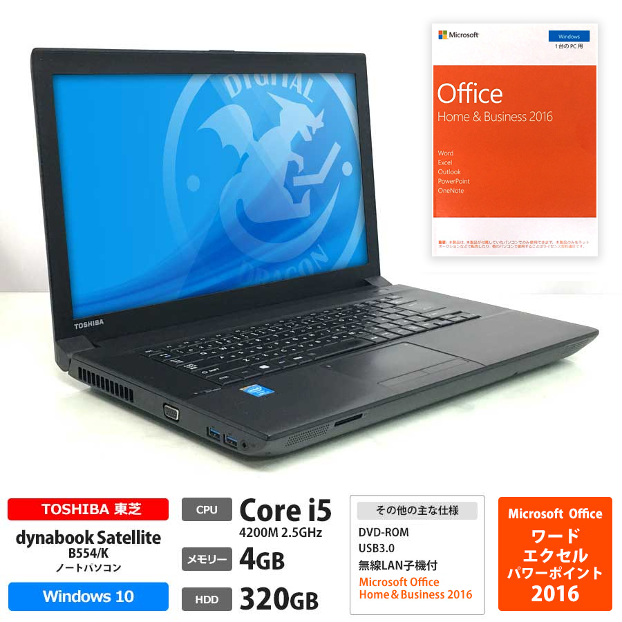 東芝 Office 2016 Home & Business / dynabook B554/K / Core i5 4200M 2.5GHz / メモリー4GB HDD320GB / Windows10 Home 64bit / DVD-ROM / 15.6型 / 無線LAN子機付き