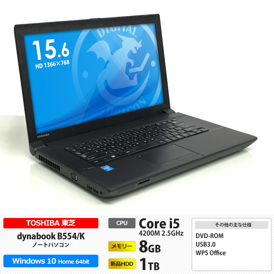 東芝 dynabook B554/K / Core i5 4200M 2.5GHz / メモリー8GB 新品HDD1TB / Windows10 Home 64bit / DVD-ROM / 15.6型