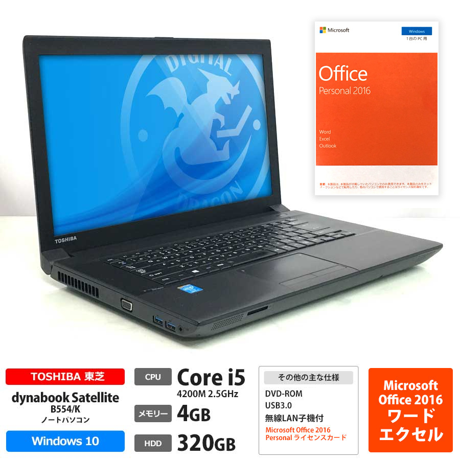 東芝 Office 2016 Personal / dynabook B554/K / Core i5 4200M 2.5GHz / メモリー4GB HDD320GB / Windows10 Home 64bit / DVD-ROM / 15.6型 / 無線LAN子機付き