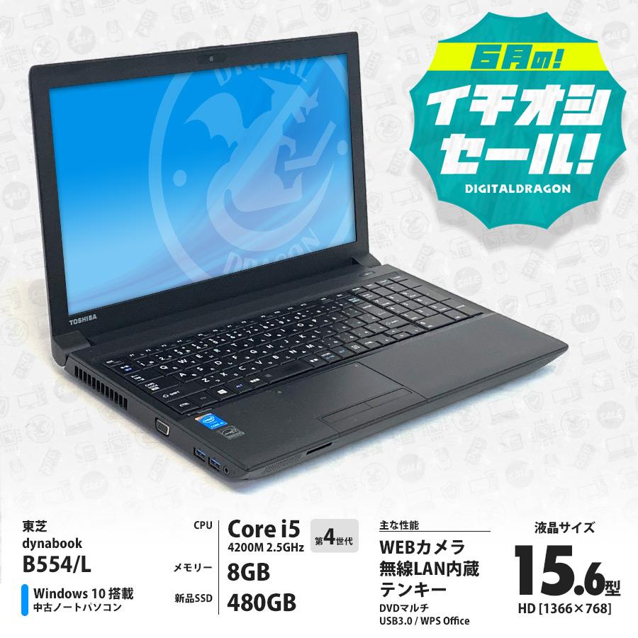 中古パソコン 東芝 dynabook B554/L