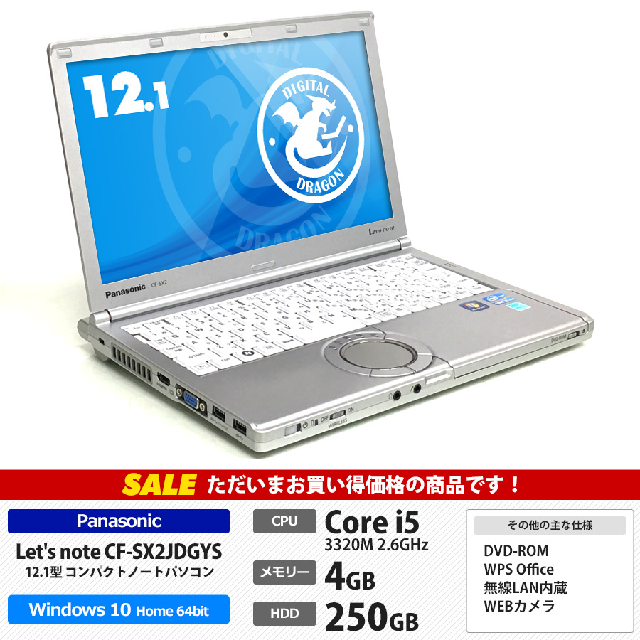 Let's note CF-SX2JDGYS i5-2.6GHz / Windows10 Home 64bit / 12.1型液晶 / 無線LAN / WEBカメラ