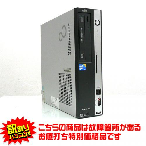 【訳あり】ESPRIMO D530/A C2D-2.93(メモリー2GB、HDD160GB、Windows10 Home 64bit、DVDマルチ)