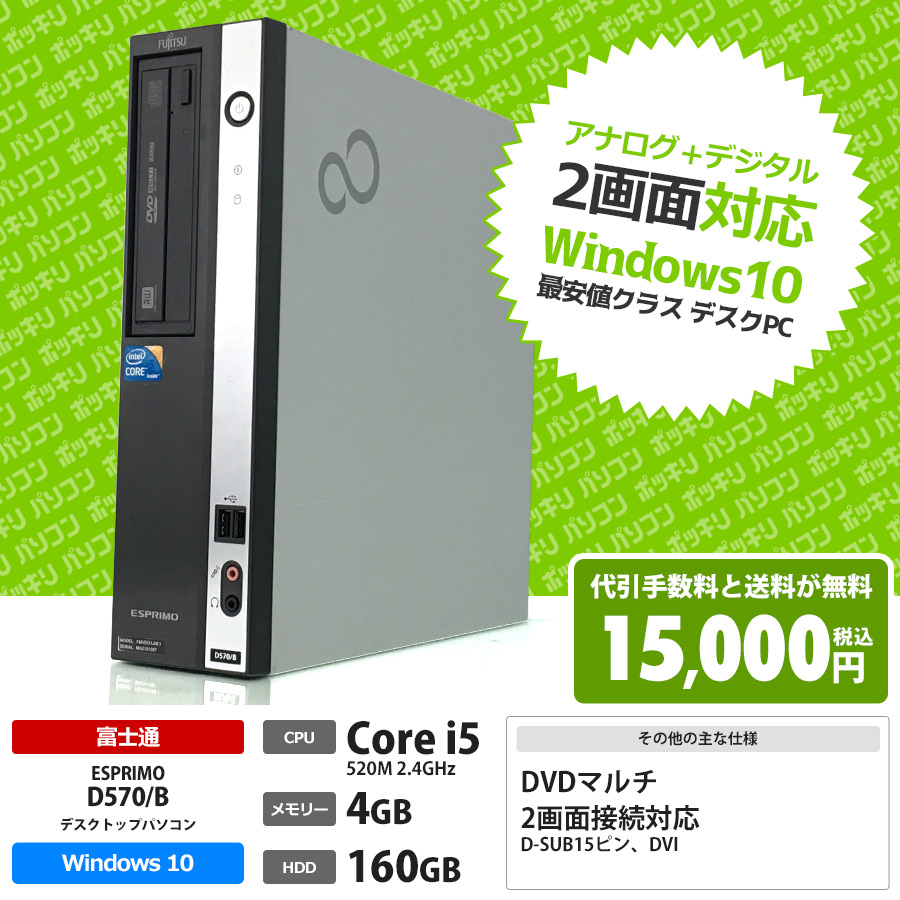 【15,000円ポッキリ】ESPRIMO D570/B Core i5-520M 2.40GHz / メモリー4GB HDD160GB / Windows 10 Home 64bit / DVDマルチ ※WPS Office、キーボード・マウス別売