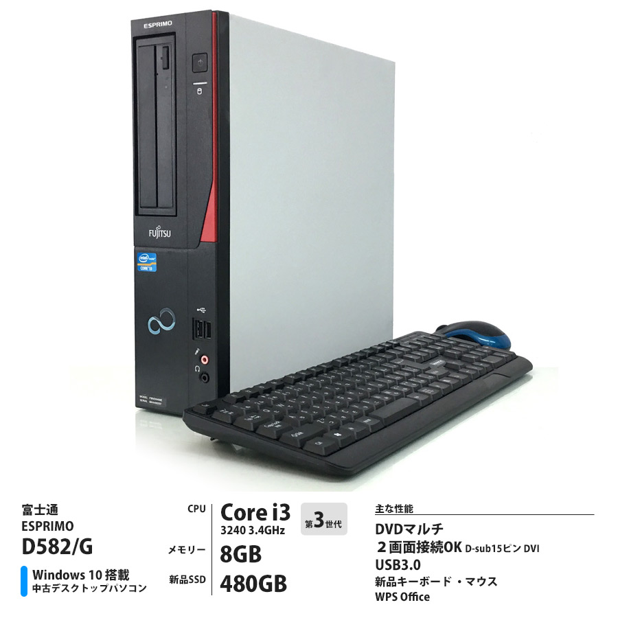 ESPRIMO D582/G Corei3 3240 3.4GHz / メモリー8GB 新品SSD480GB / Windows10 Home 64bit / DVD-ROM [管理コード:3970]