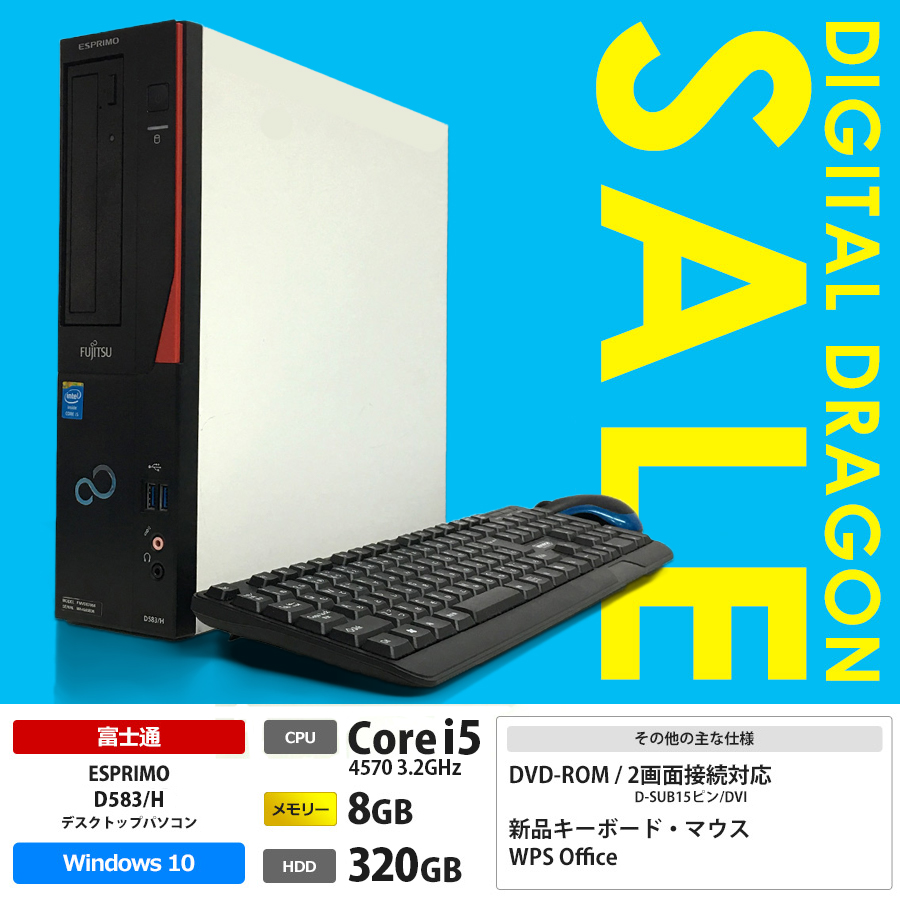 富士通 【セール】 ESPRIMO D583/H Corei5 4570 3.2GHz / メモリー8GB HDD320GB / Windows10 Home 64bit / DVD-ROM