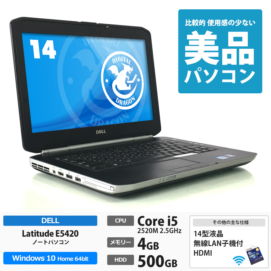 【美品】Latitude E5420 Corei5 2520M 2.5GHz / メモリー4GB HDD500GB / Windows10 Home 64bit / 14型[1366×768] / 無線LAN子機セット