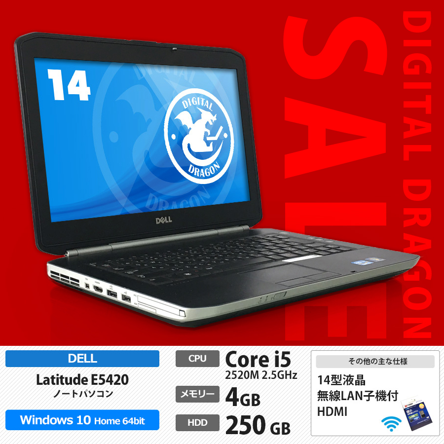 【セール】Latitude E5420 Corei5 2520M 2.5GHz / メモリー4GB HDD250GB / Windows10 Home 64bit / 14型[1366×768] / 無線LAN子機セット