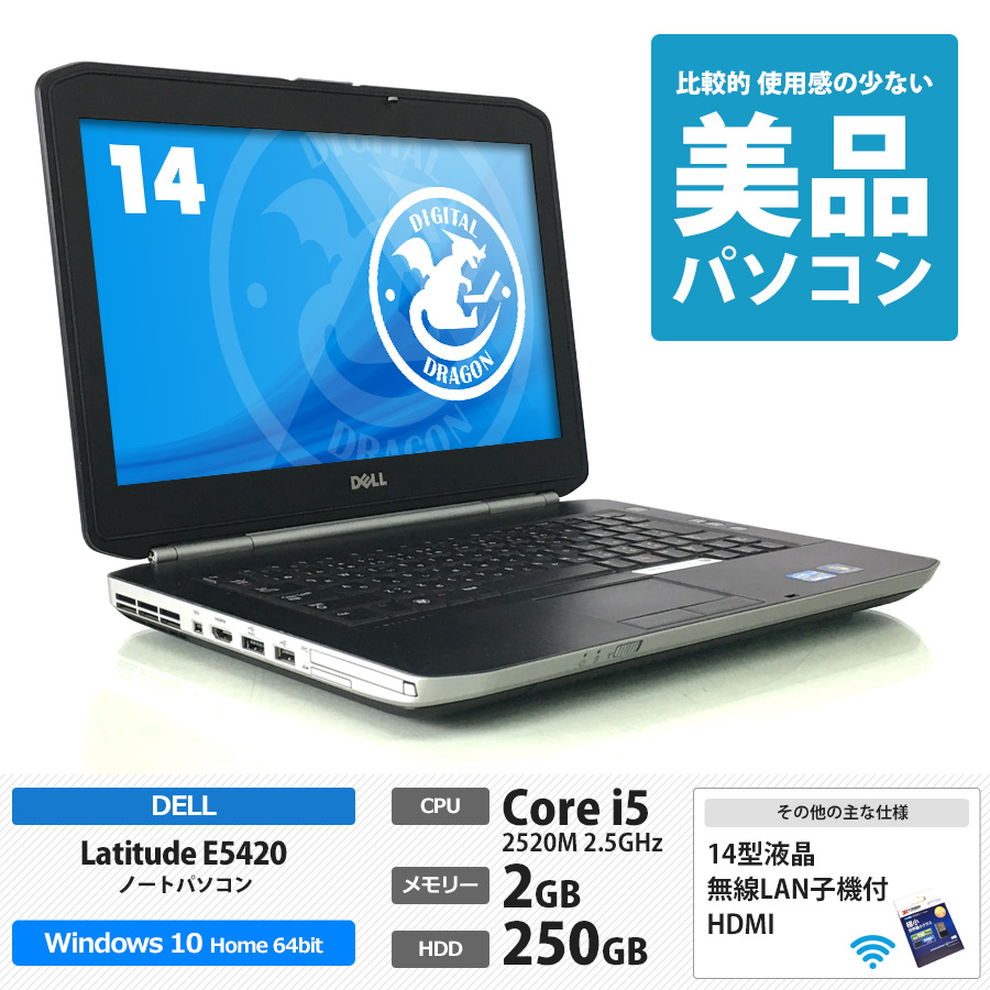 【美品】Latitude E5420 Corei5 2520M 2.5GHz / メモリー2GB HDD250GB / Windows10 Home 64bit / 14型[1366×768] / 無線LAN子機セット