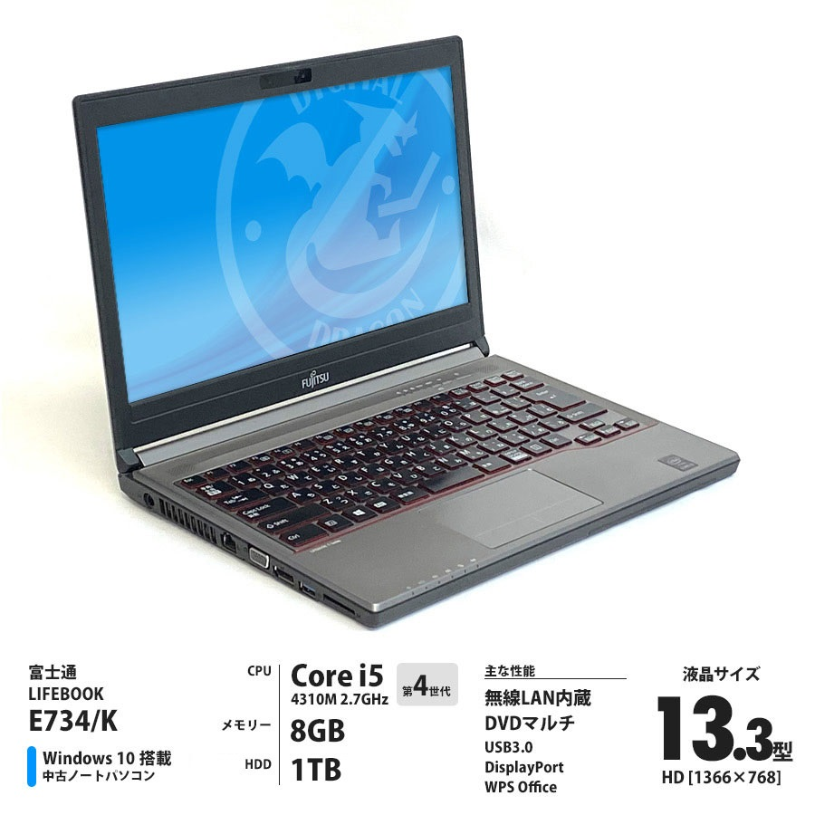 【即納】LIFEBOOK E734/K Corei5 4310M 2.7GHz / メモリー8GB HDD1TB / Windows10 Home 64bit / 13.3型 HD液晶 DVDマルチ Bluetooth 無線LAN内蔵  [管理コード:1000-LA3]