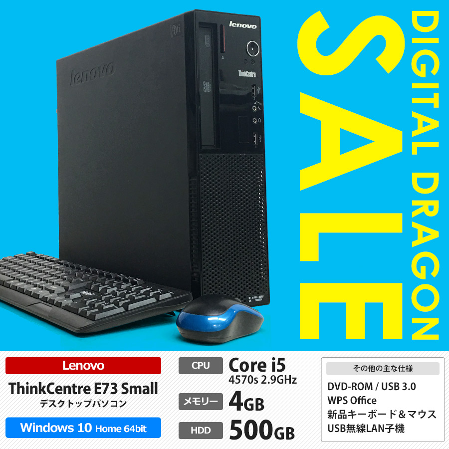 Lenovo 【セール】ThinkCentre E73 Small / Corei5 4570s 2.9GHz / メモリー4GB HDD500GB / Windows10 Home 64bit / DVD-ROM / USB無線LAN子機セット