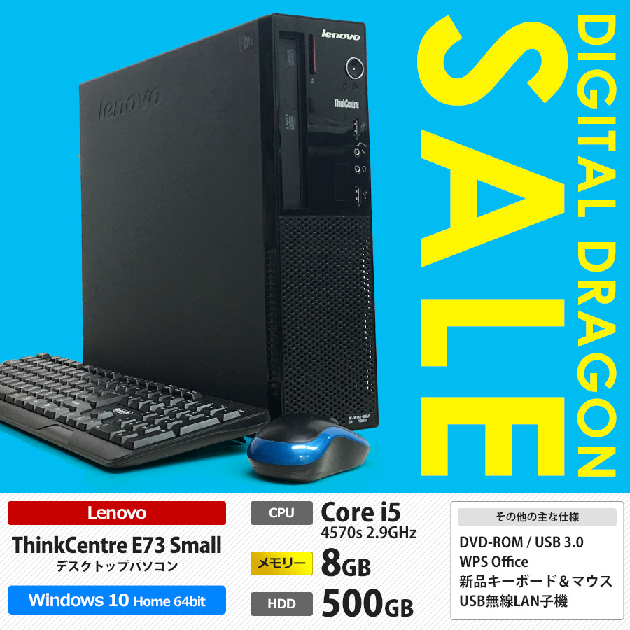 Lenovo 【セール】ThinkCentre E73 Small / Corei5 4570s 2.9GHz / メモリー8GB HDD500GB / Windows10 Home 64bit / DVD-ROM / USB無線LAN子機セット