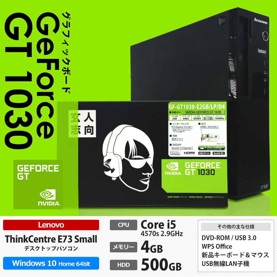 Lenovo ThinkCentre E73 Small / Corei5 4570s 2.9GHz / 新品グラフィックボード 玄人志向 GeForce GT1030 2GB / メモリー4GB HDD500GB / Windows10 Home 64bit / DVD-ROM / USB無線LAN子機セット