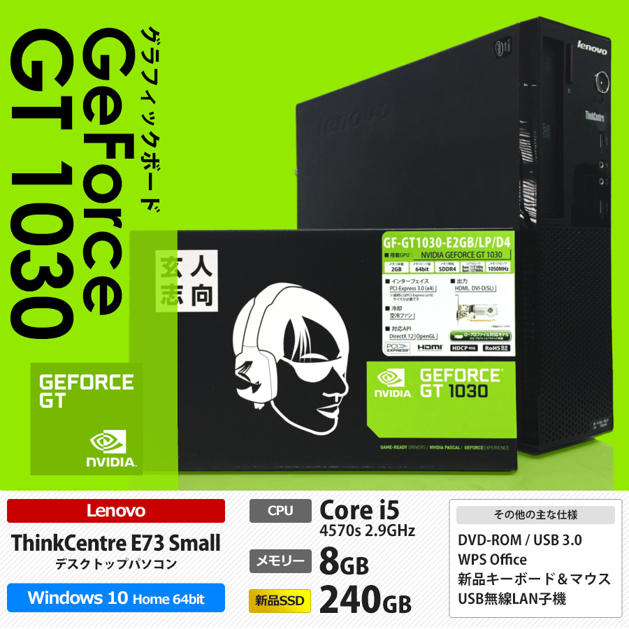 Lenovo ThinkCentre E73 Small / Corei5 4570s 2.9GHz / 新品グラフィックボード 玄人志向 GeForce GT1030 2GB / メモリー8GB 新品SSD240GB / Windows10 Home 64bit / DVD-ROM / USB無線LAN子機セット