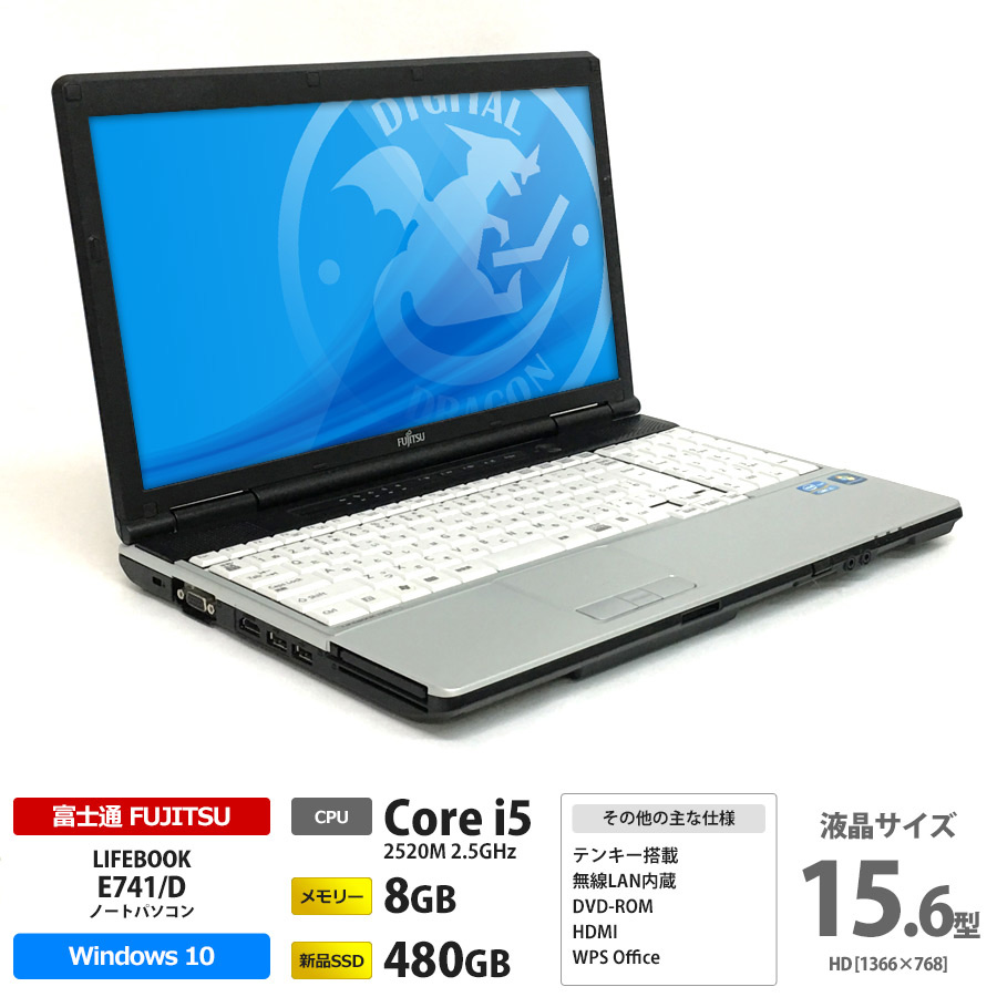 富士通 LIFEBOOK E741/D Corei5 2520M 2.5GHz / メモリー8GB 新品SSD480GB / Windows10 Home 64bit / DVD-ROM / 15.6型 HD液晶 / テンキー 無線LAN内蔵