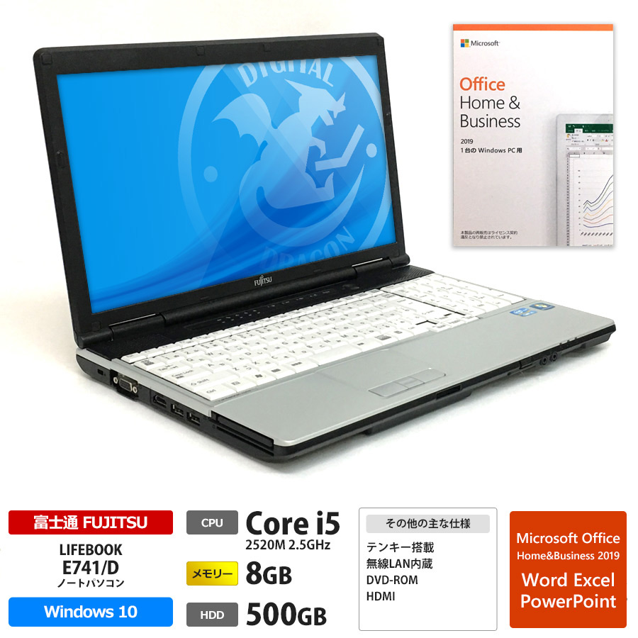富士通 LIFEBOOK E741/D Corei5 2520M 2.5GHz / メモリー8GB HDD500GB / Windows10 Home 64bit / DVD-ROM / 15.6型 HD液晶 / テンキー 無線LAN内蔵 / Microsoft Office Home&Business 2019 プリンストール(Word、Excel、Outlook、PowerPoint)