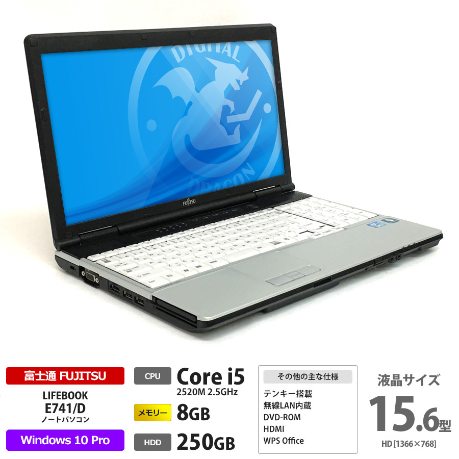 富士通 LIFEBOOK E741/D Corei5 2520M 2.5GHz / メモリー8GB HDD250GB / Windows10 Pro 64bit / DVD-ROM / 15.6型 HD液晶 / テンキー 無線LAN内蔵