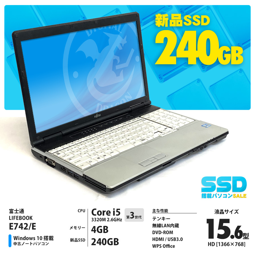 【SSDセール】LIFEBOOK E742/E Corei5 3320M 2.6GHz / メモリー4GB 新品SSD240GB / Windows10 Home 64bit / DVD-ROM 15.6型HD液晶 テンキー 無線LAN内蔵 [管理コード:0129]