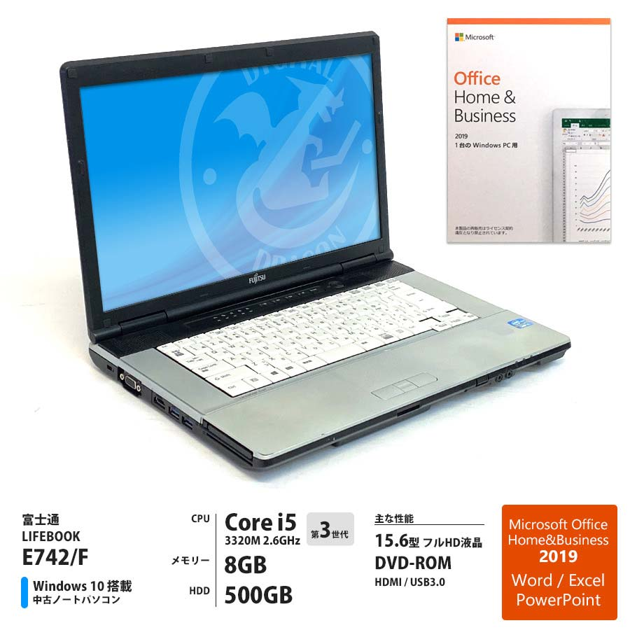 富士通 LIFEBOOK E742/F Corei5 3320M 2.6GHz / メモリー8GB HDD500GB / Windows10 Home 64bit / DVD-ROM 15.6型フルHD液晶 / Microsoft Office Home&Business プリインストール [管理コード:2940]