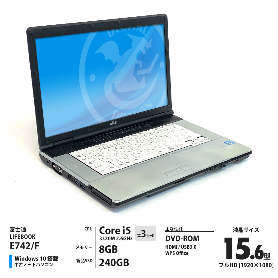 富士通 LIFEBOOK E742/F Corei5 3320M 2.6GHz / メモリー8GB 新品SSD240GB / Windows10 Home 64bit / DVD-ROM 15.6型フルHD液晶 [管理コード:2940]