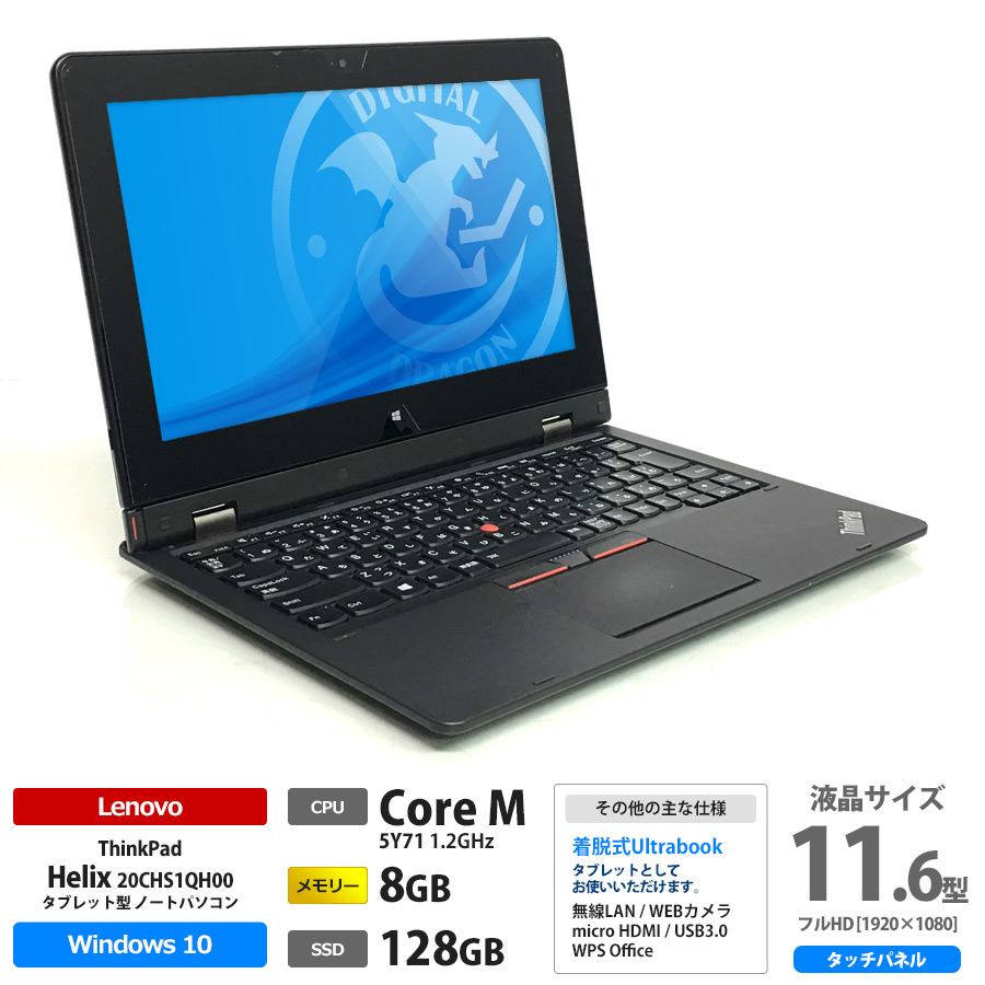 Lenovo ウルトラブック ThinkPad Helix 20CHS1QH00 Core M-5Y71 1.2GHz / メモリー8GB SSD128GB / Windows10 Home 64bit / Webカメラ Bluetooth 無線LAN内蔵