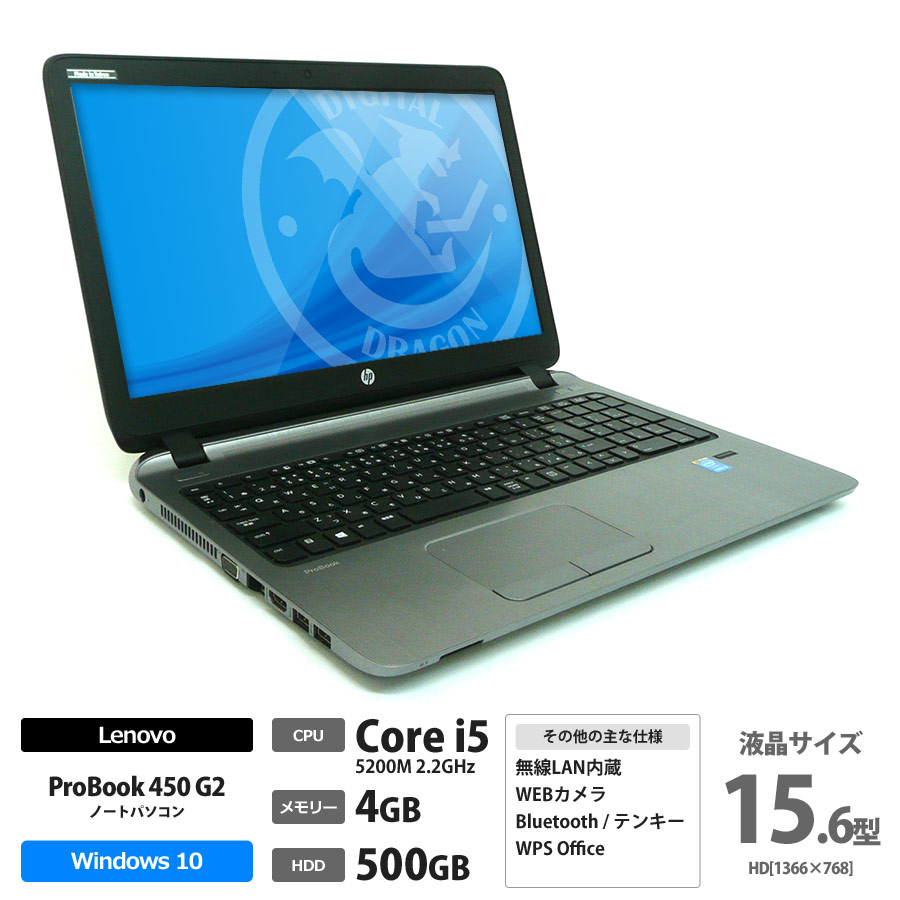 Lenovo ProBook 450 G2 / Core i5 5200U 2.2GHz / メモリー4GB HDD500GB / Windows10 Home 64bit / DVDマルチ / 15.6型HD液晶 / テンキー WEBカメラ 無線LAN内蔵