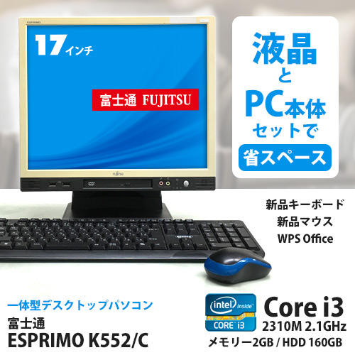 【液晶一体型】ESPRIMO K552/C 第2世代 Core i3 2310M 2.1GHz (17型液晶、メモリー2GB、HDD160GB、DVD-ROM、Windows10 Home 64bit)