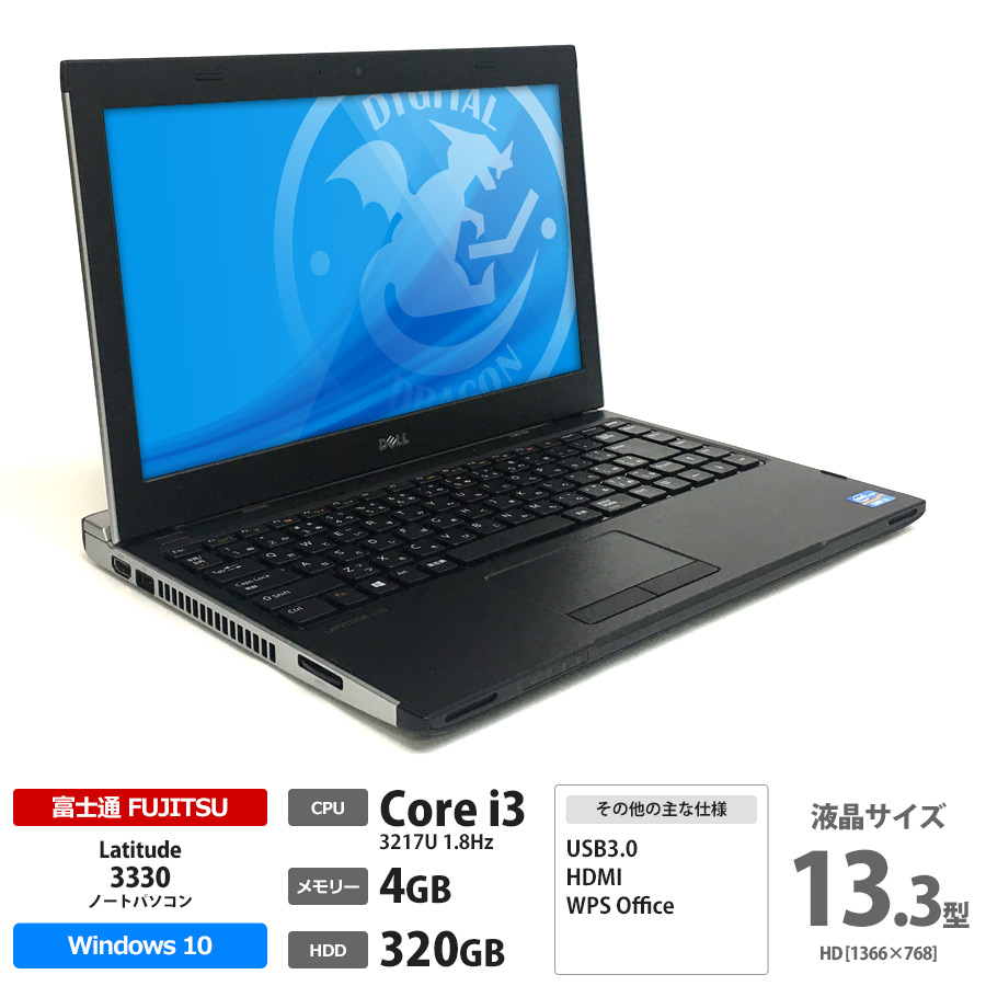 DELL Latitude 3330 / Corei3 3217U 1.8GHz / メモリー4GB HDD320GB / Windows10 Home 64bit / 13.3型 HD液晶 [管理コード:8217]