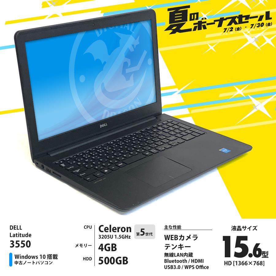 中古パソコン ノートパソコン セール・おすすめ商品