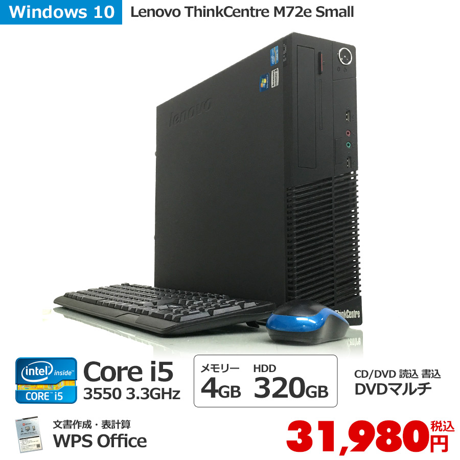 Lenovo ThinkCentre M72e Small / Core i5 3550 3.3GHz / メモリー4GB HDD320GB / DVDマルチ / Windows10 Home 64bit
