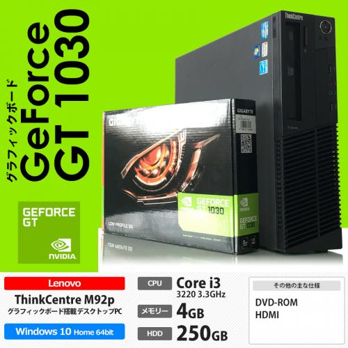 Lenovo ThinkCentre M92p Small / Core i3 2120 3.3GHz / 新品 GIGABYTE Geforce GT 1030  / メモリー4GB HDD250GB / Windows10 Home 64bit / DVD-ROM ※WPS Office キーボード・マウスの付属がありません。