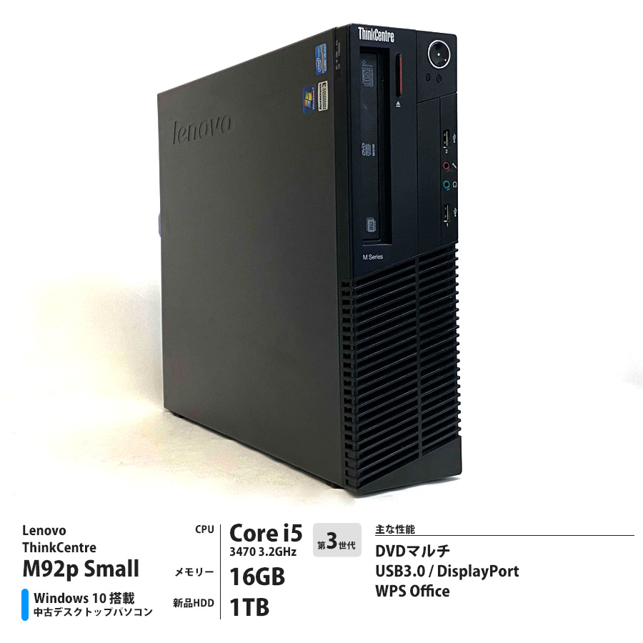 Lenovo ThinkCentre M92p Small / Corei5 3470 3.2GHz / メモリー16GB 新品HDD1TB / Windows10 Home 64bit / DVDマルチ ※キーボード・マウス別売 [管理コード:0725]
