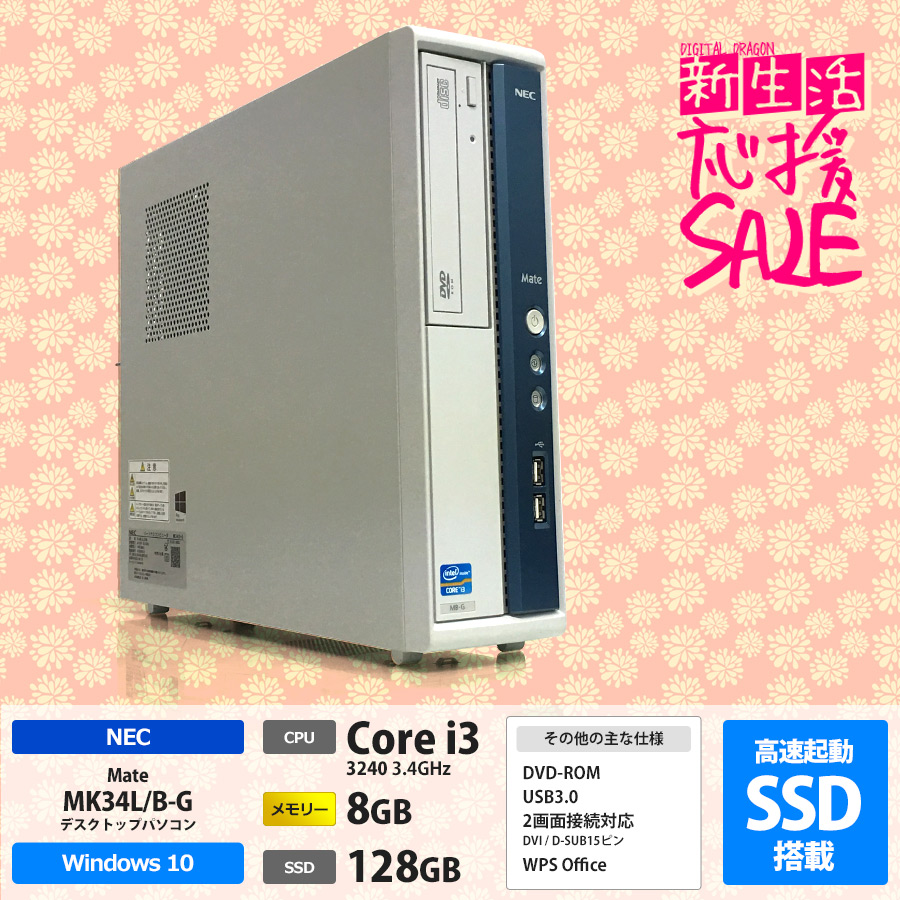 NEC 【新生活応援SALE】Mate MK34L/B-G Core i3-3240 3.4GHz / メモリー8GB SSD128GB / Windows10 Home 64bit / DVD-ROM ※キーボード・マウス別売