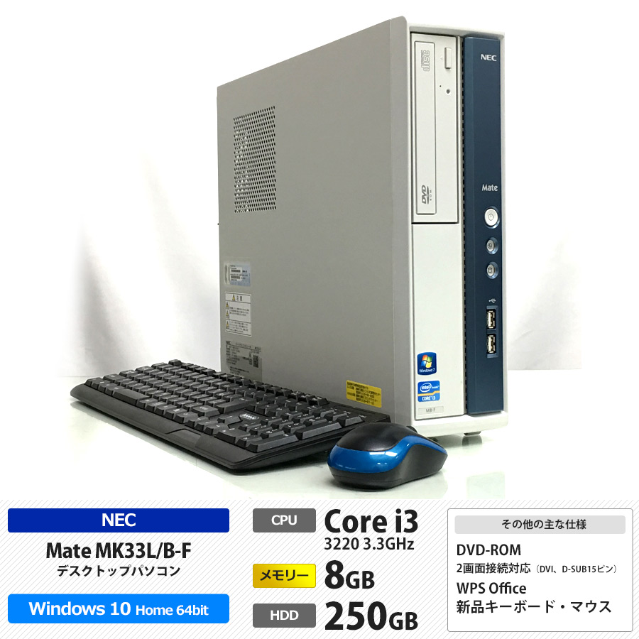 NEC Mate MK33L/B-F Core i3 3220 3.3GHz / メモリー8GB HDD250GB / Windows10 Home 64bit / DVD-ROM