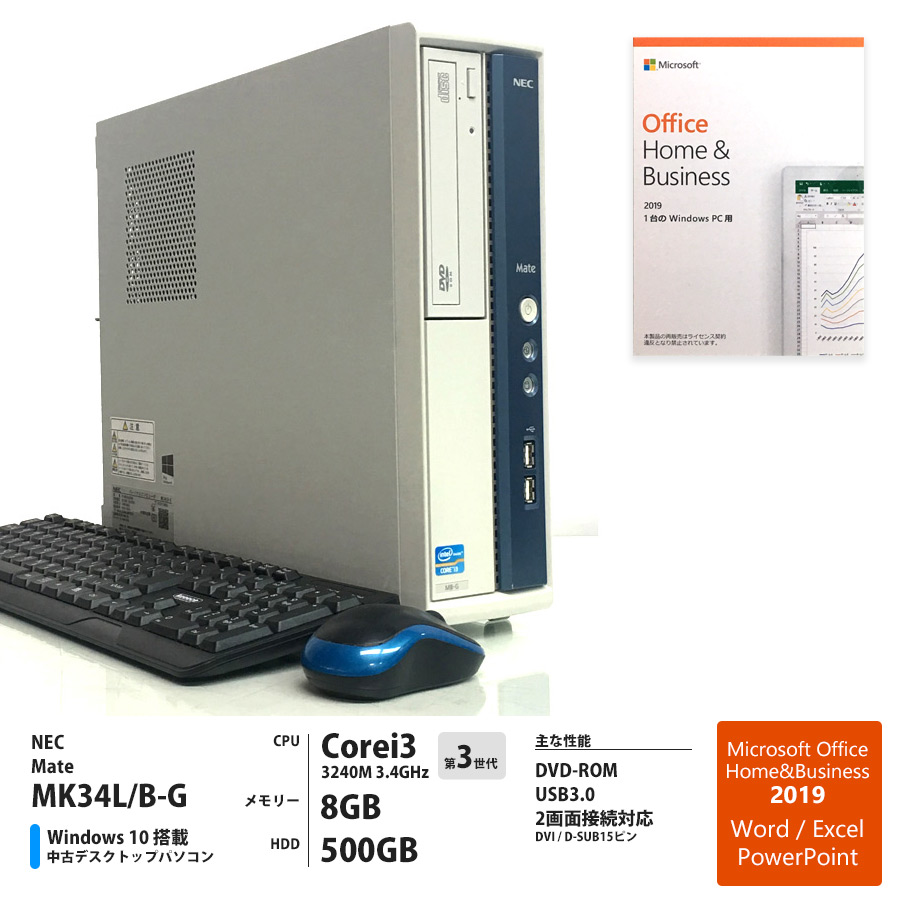 NEC Mate MK34L/B-G / Corei3 3240 3.4GHz / メモリー8GB HDD500GB / Windows10 Home 64bit / DVD-ROM / Microsoft Office Home&Business 2019 プリインストール(Word Excel Outlook PowerPoint) [管理コード:0096]