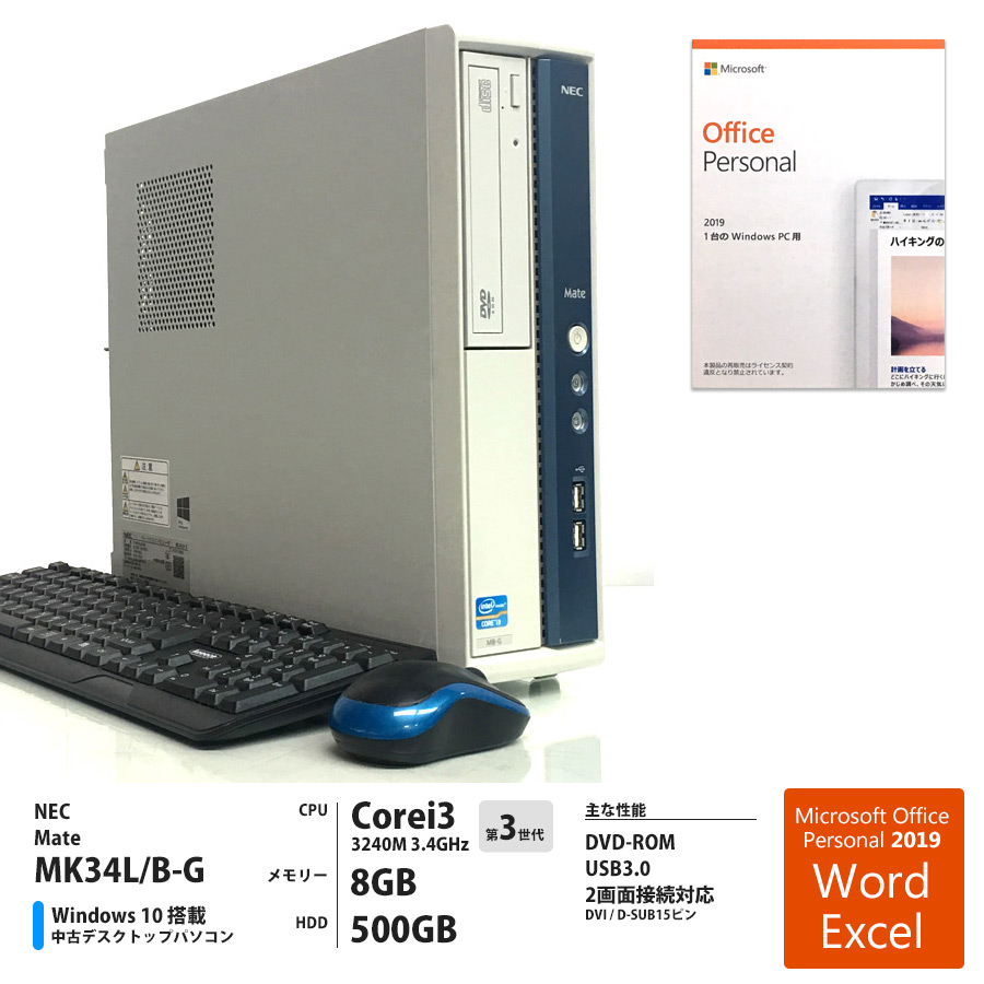 NEC Mate MK34L/B-G / Corei3 3240 3.4GHz / メモリー8GB HDD500GB / Windows10 Home 64bit / DVD-ROM / Microsoft Office Personal 2019 プリインストール(Word Excel Outlook) [管理コード:0096]