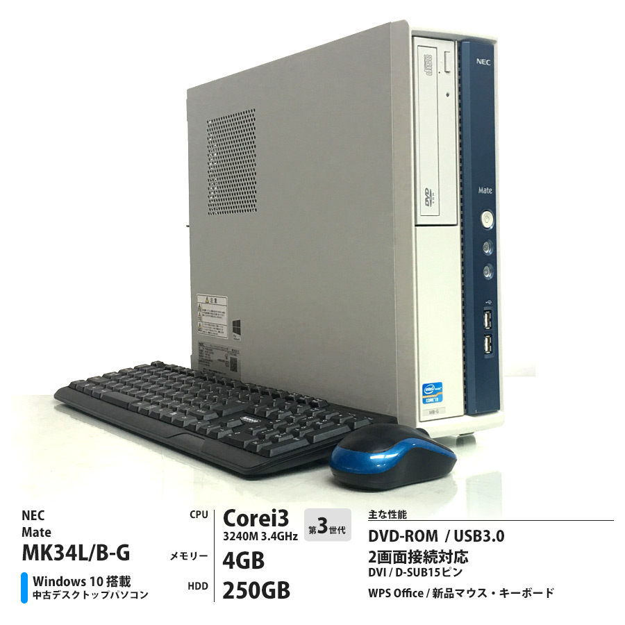 Mate MK34L/B-G / Corei3 3240 3.4GHz / メモリー4GB HDD250GB / Windows10 Pro 64bit / DVD-ROM [管理番号:0096-R]